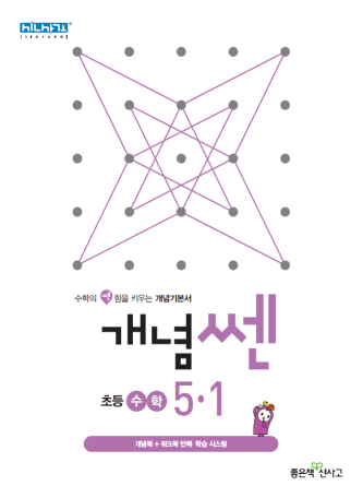 개념쎈 초등 수학 5-1(2020)